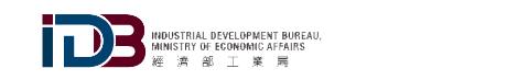 經濟部工業局