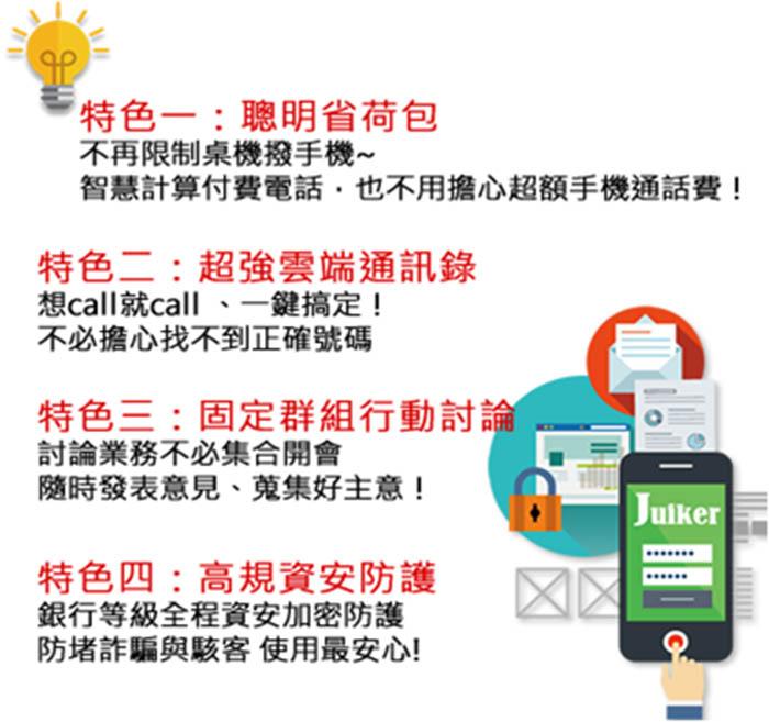 Juiker新世代行動通訊使用畫面2