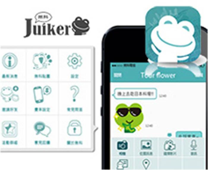 Juiker新世代行動通訊使用畫面3