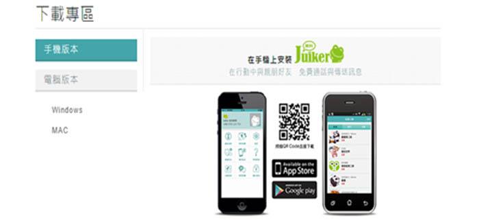 Juiker新世代行動通訊使用畫面4
