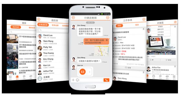 通訊app使用畫面2