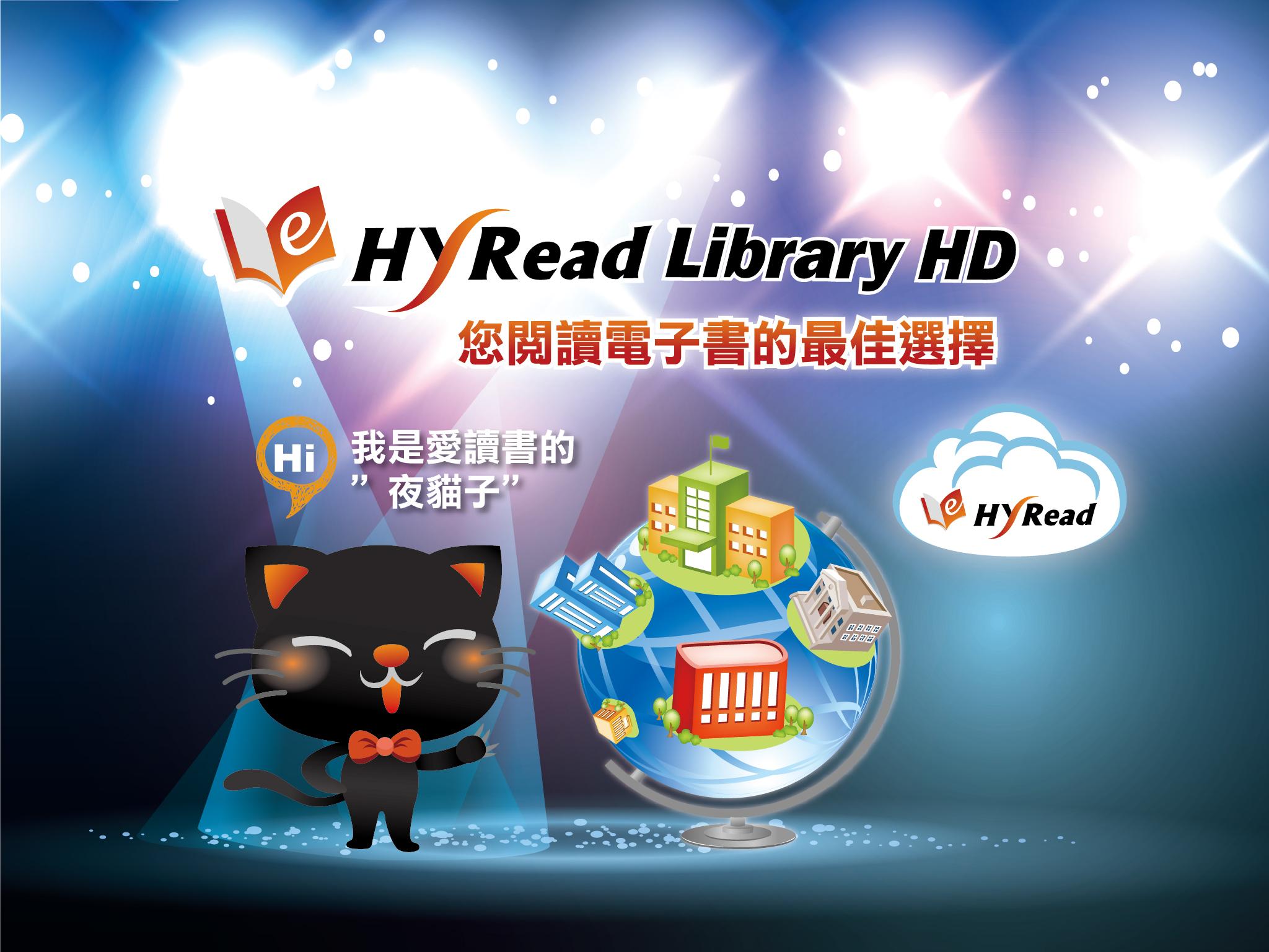 HyRead雲端書櫃使用畫面2