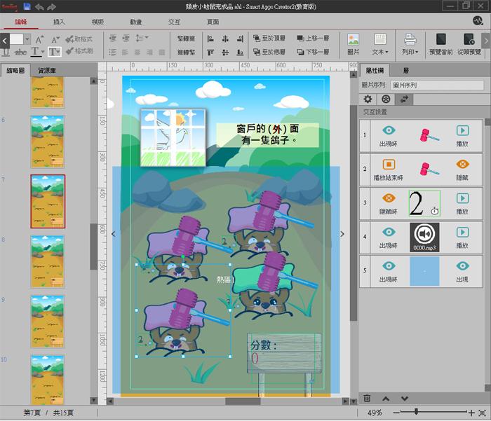 Smart Apps Creator 互動多媒體APP設計工具軟體使用畫面3