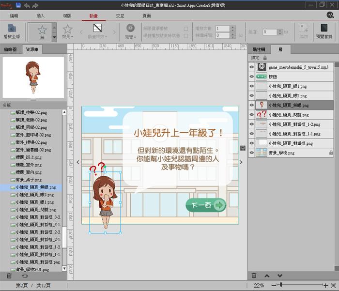 Smart Apps Creator 互動多媒體APP設計工具軟體使用畫面4