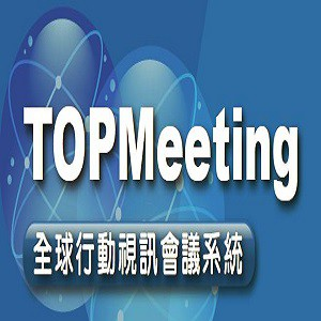 TOPMeeting全球行動視訊會議系統(支援Windows、Android、iOS)等作業系統 最低採購數2套