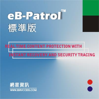 eB-Patrol網站內容即時防衛系統 – 標準版