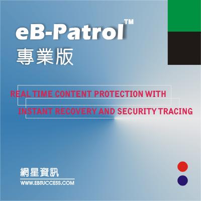 eB-Patrol網站內容即時防衛系統 – 專業版logo圖