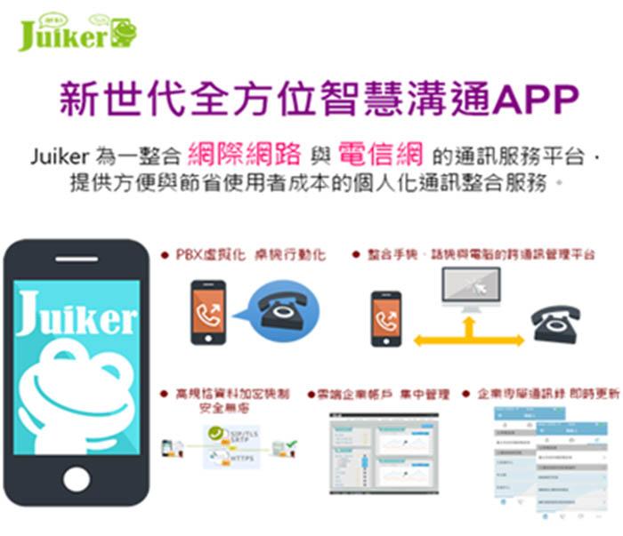 Juiker新世代行動通訊使用畫面1