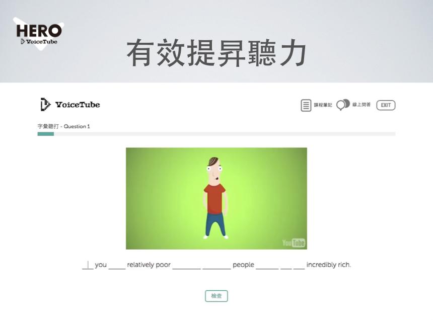 HERO 線上英語學習系統使用畫面2