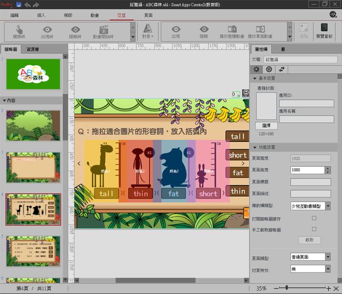 Smart Apps Creator 互動多媒體APP設計工具軟體使用畫面1